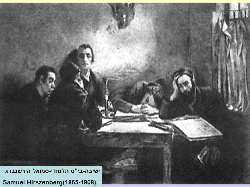 המגורשים-סמואל הירשנברג