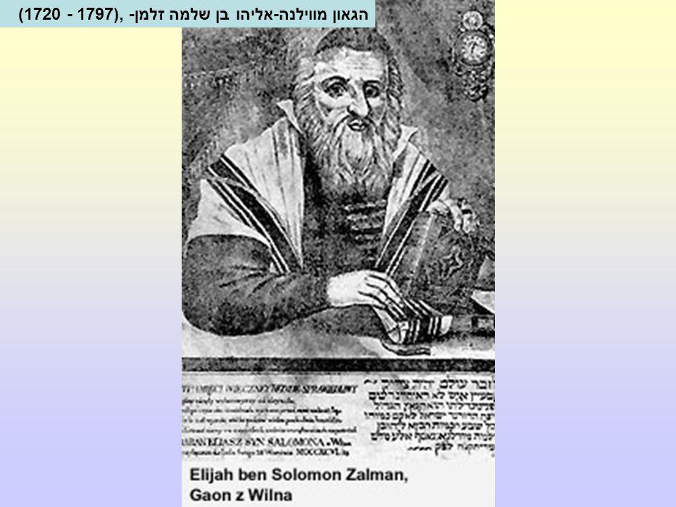הגאון מווילנה-אליהו בן שלמה זלמן-(1720 - 1797),