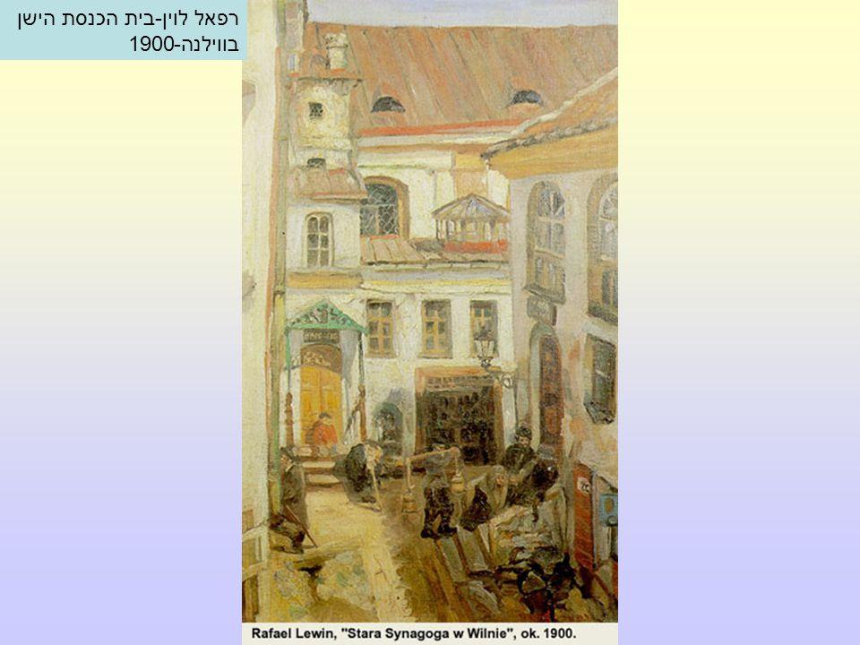 וילנה, רחוב יטקובה ברובע היהודי-1930 – בעת ביקור מרק שגל