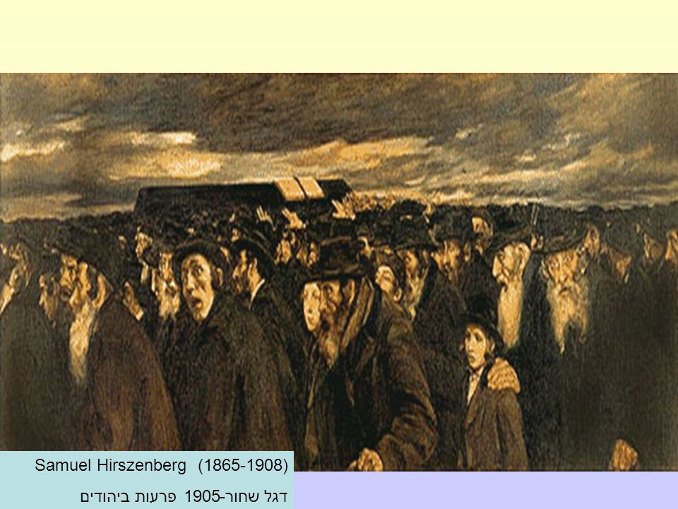 Samuel Hirszenberg (1865-1908) דגל שחור-1905 פרעות ביהודים