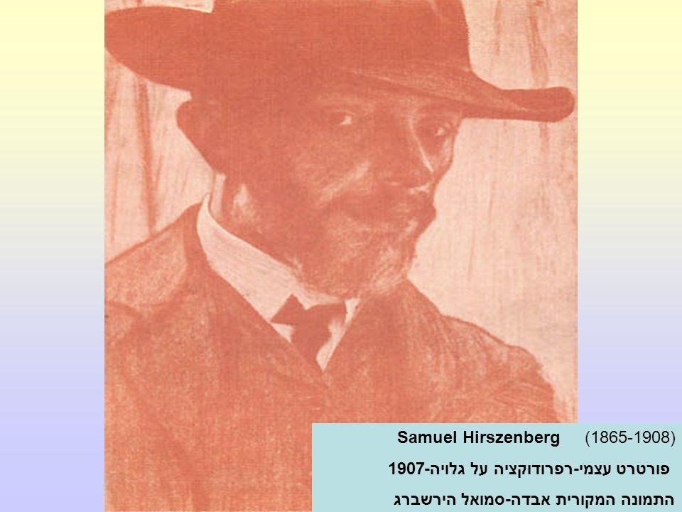 Samuel Hirszenberg (1865-1908) פורטרט עצמי-רפרודוקציה על גלויה-1907 התמונה המקורית אבדה-סמואל הירשברג
