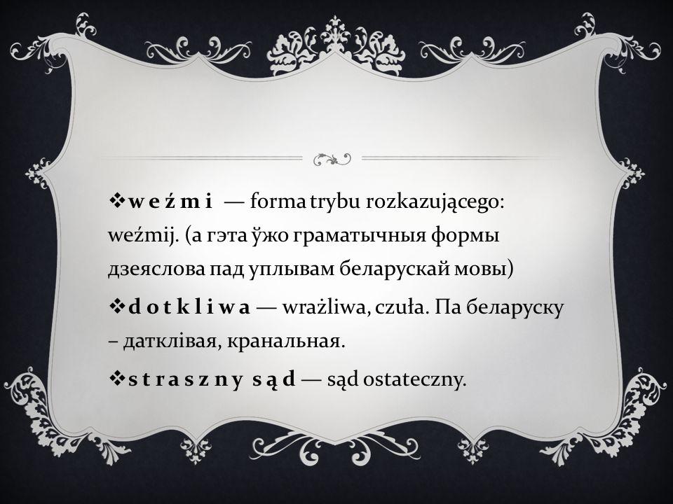  w e ź m i — forma trybu rozkazującego: weźmij.