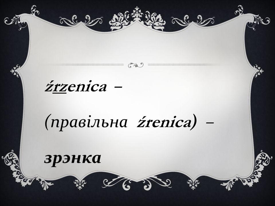 wieczno – ( правільна wiecznie) – вечна