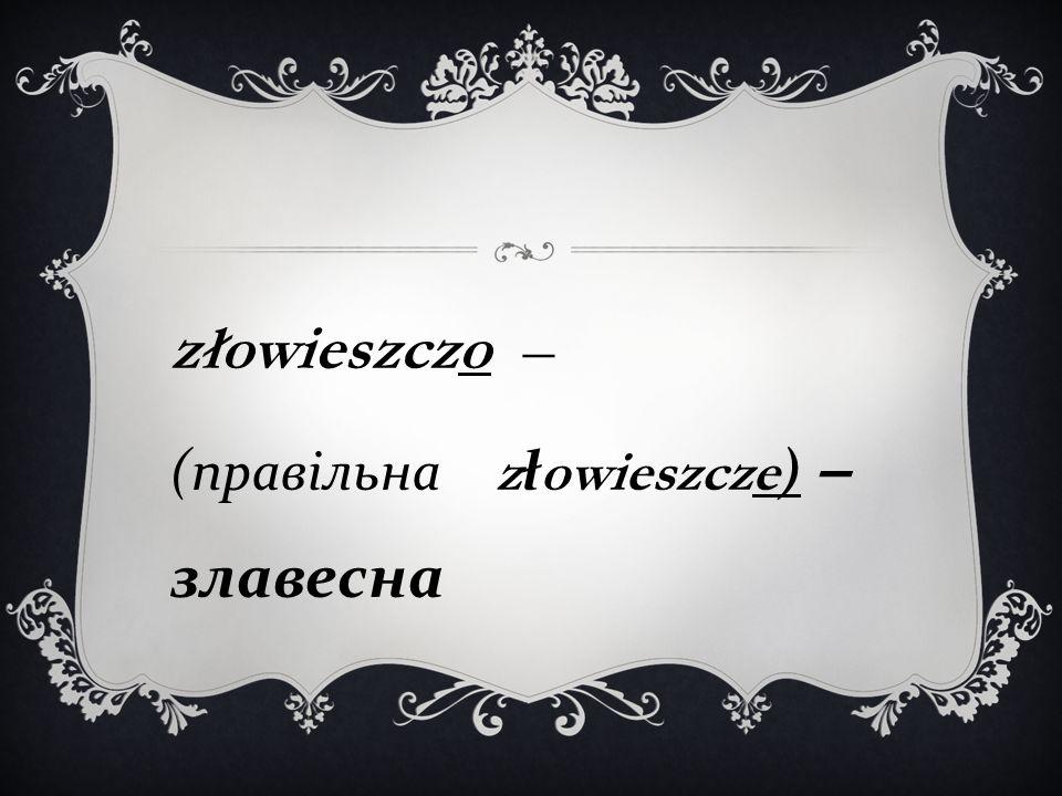 złowieszczo – ( правільна złowieszcze) – злавесна