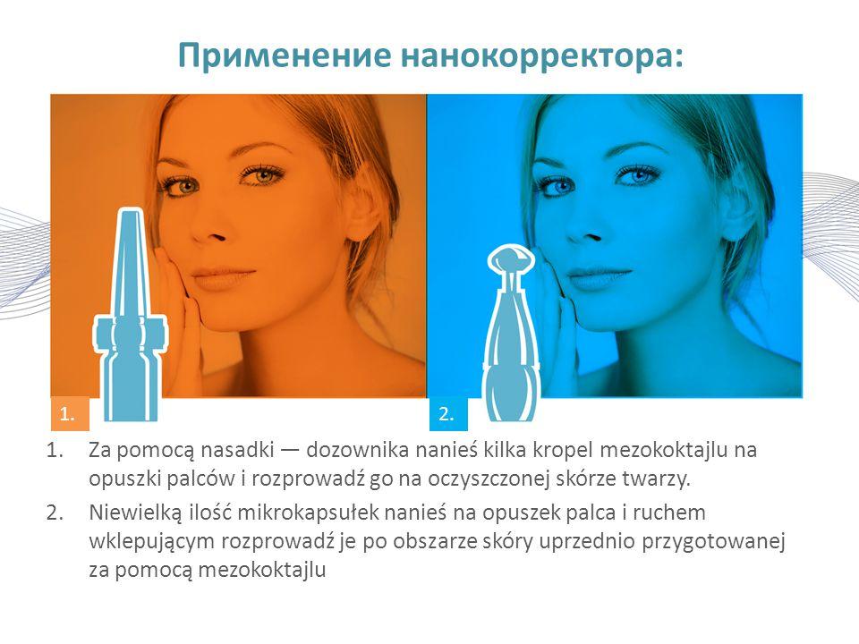 Применение нанокорректора: 1.Za pomocą nasadki — dozownika nanieś kilka kropel mezokoktajlu na opuszki palców i rozprowadź go na oczyszczonej skórze twarzy.