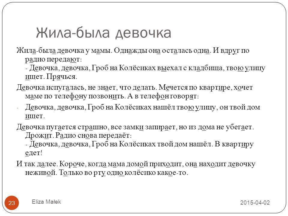 Жила - была девочка 2015-04-02 Eliza Małek 23 Жила - была девочка у мамы. Однажды она осталась одна. И вдруг по радио передают : - Девочка, девочка, Г