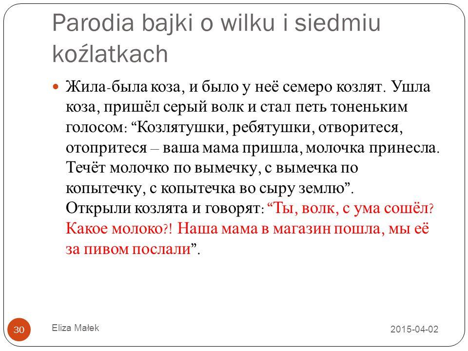 Parodia bajki o wilku i siedmiu koźlatkach Жила - была коза, и было у неё семеро козлят. Ушла коза, пришёл серый волк и стал петь тоненьким голосом :