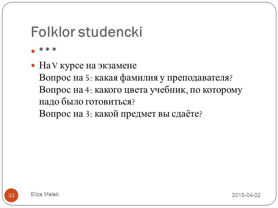 Folklor studencki * * * На V курсе на экзамене Вопрос на 5: какая фамилия у преподавателя ? Вопрос на 4: какого цвета учебник, по которому надо было г