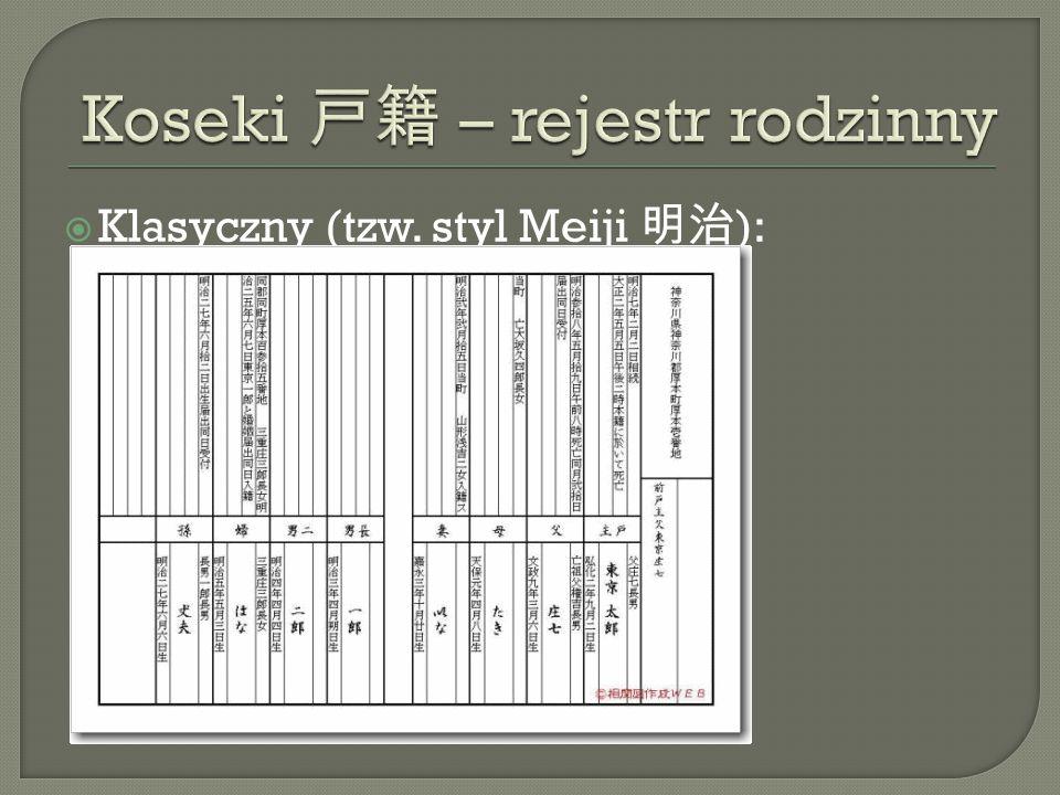  Klasyczny (tzw. styl Meiji 明治 ):