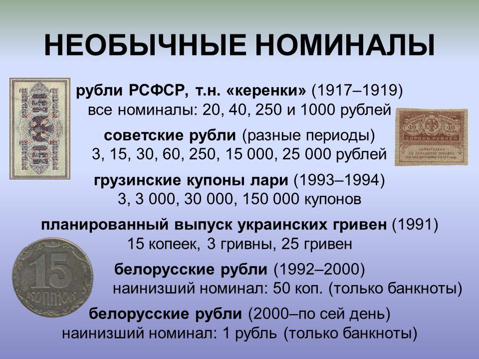 НЕОБЫЧНЫЕ НОМИНАЛЫ рубли РСФСР, т.н. «керенки» (1917–1919) все номиналы: 20, 40, 250 и 1000 рублей советские рубли (разные периоды) 3, 15, 30, 60, 250