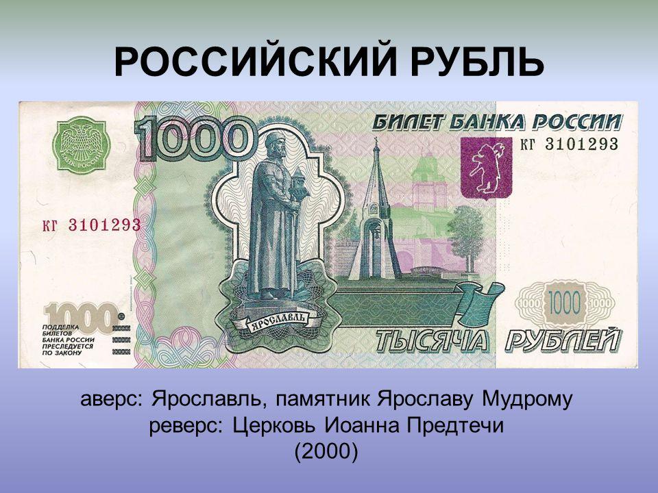 РОССИЙСКИЙ РУБЛЬ аверс: Ярославль, памятник Ярославу Мудрому реверс: Церковь Иоанна Предтечи (2000)