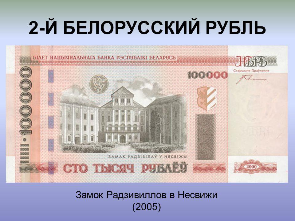 2-Й БЕЛОРУССКИЙ РУБЛЬ Замок Радзивиллов в Несвижи (2005)