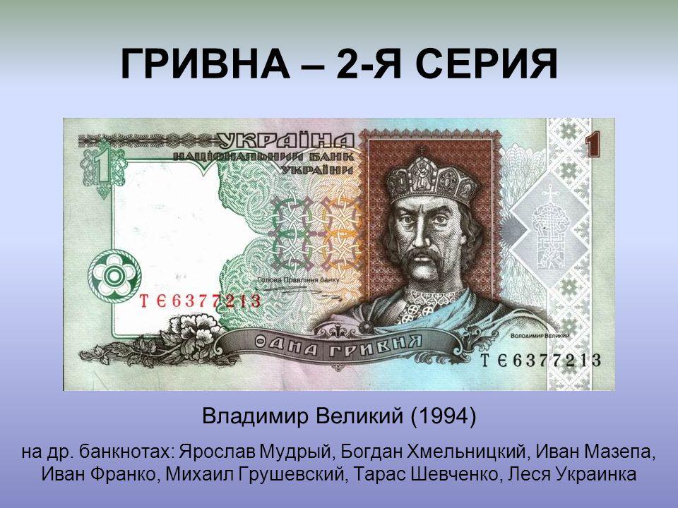 ГРИВНА – 2-Я СЕРИЯ Владимир Великий (1994) на др.