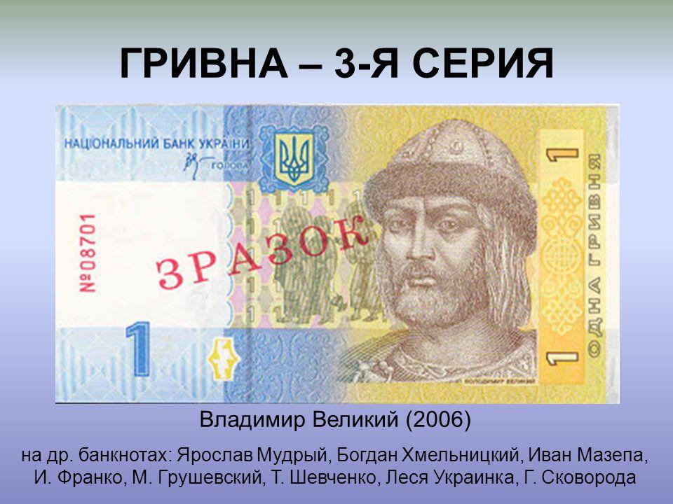 ГРИВНА – 3-Я СЕРИЯ Владимир Великий (2006) на др.