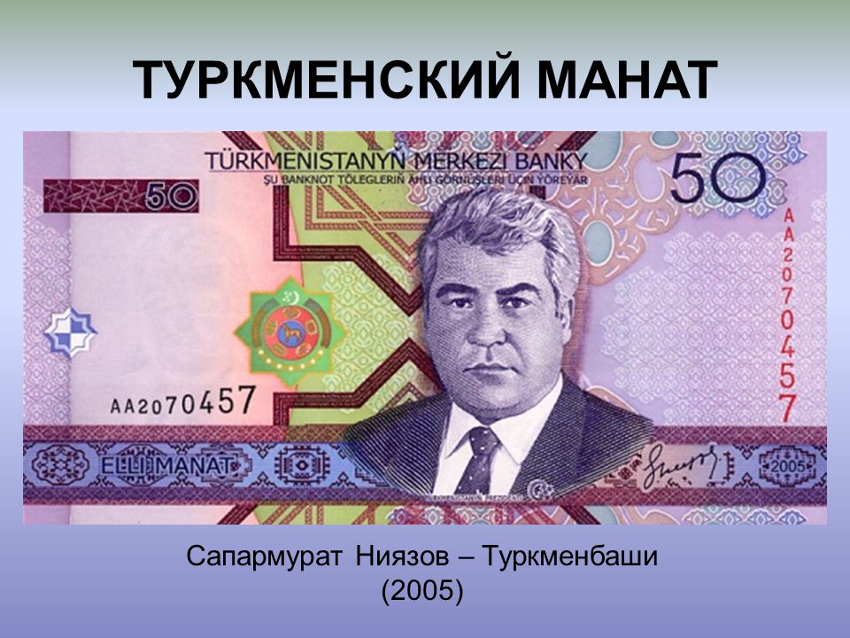 ТУРКМЕНСКИЙ МАНАТ Сапармурат Ниязов – Туркменбаши (2005)