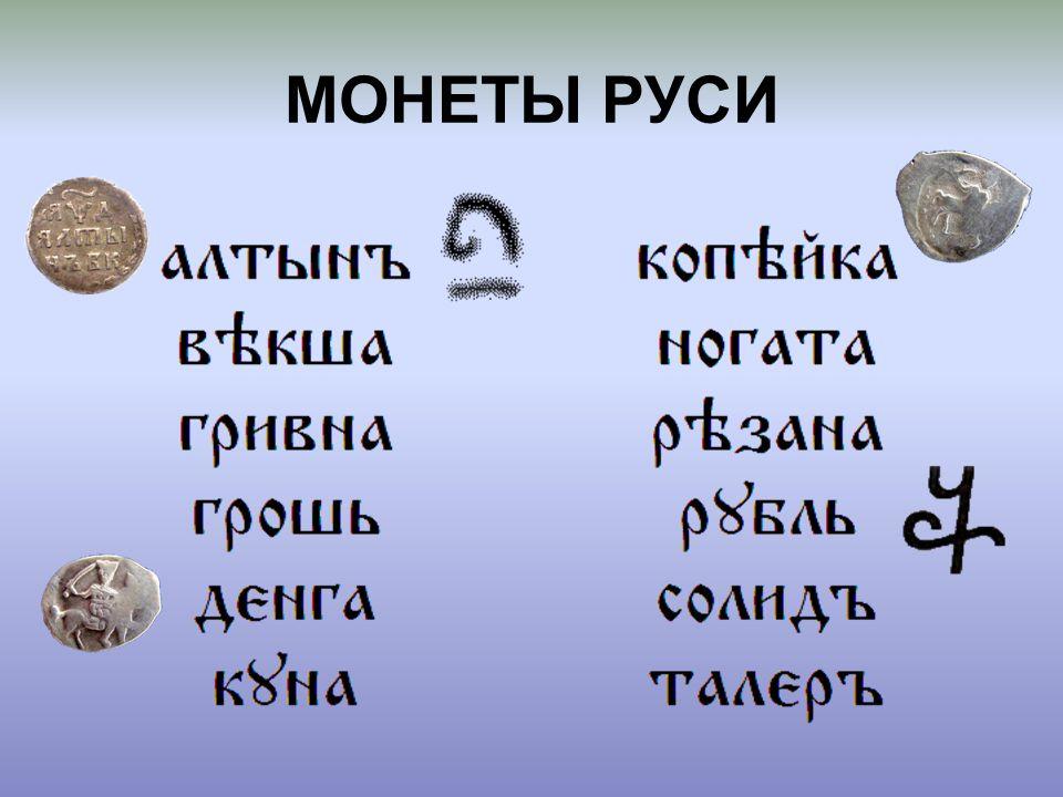 МОНЕТЫ РУСИ