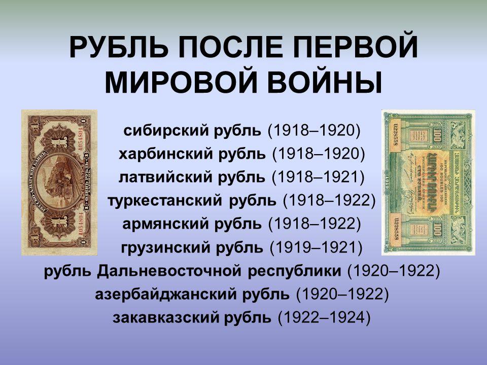РУБЛЬ ПОСЛЕ ПЕРВОЙ МИРОВОЙ ВОЙНЫ сибирский рубль (1918–1920) харбинский рубль (1918–1920) латвийский рубль (1918–1921) туркестанский рубль (1918–1922)