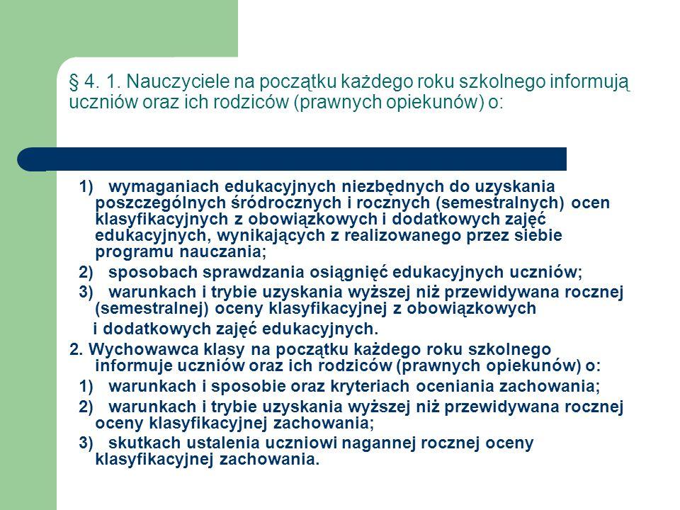 § 4. 1. Nauczyciele na początku każdego roku szkolnego informują uczniów oraz ich rodziców (prawnych opiekunów) o: 1) wymaganiach edukacyjnych niezbęd