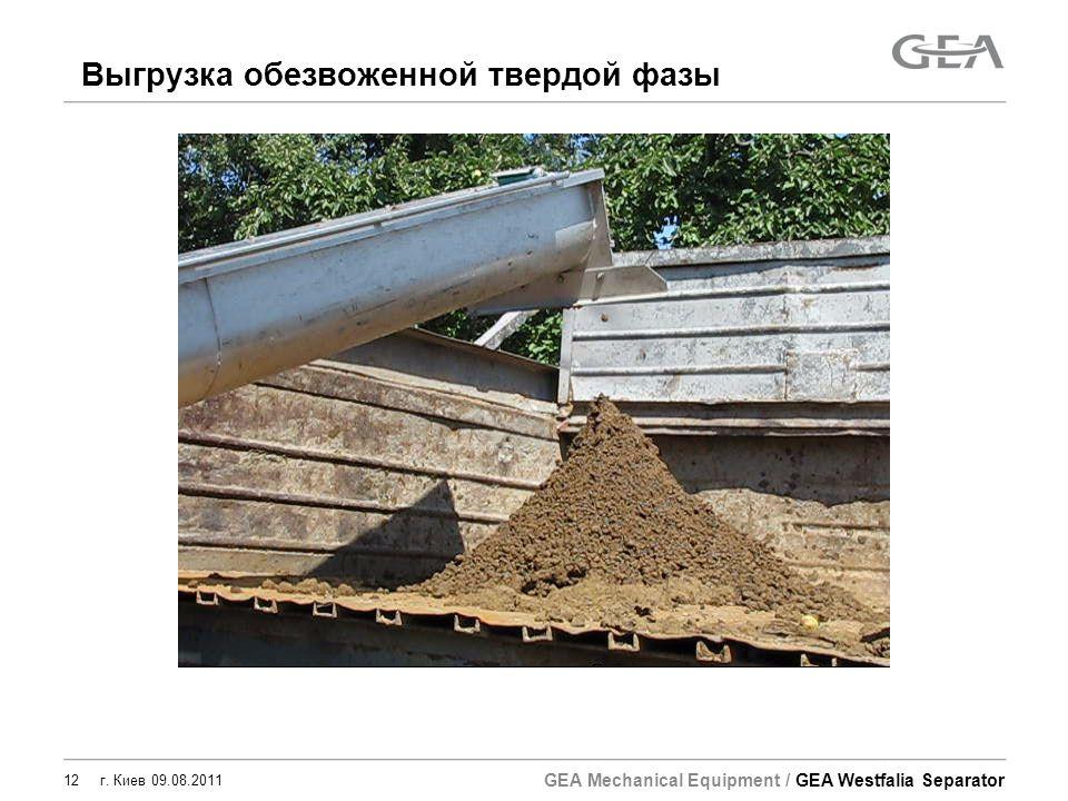 GEA Mechanical Equipment / GEA Westfalia Separator 12 г. Киев 09.08.2011 Выгрузка обезвоженной твердой фазы