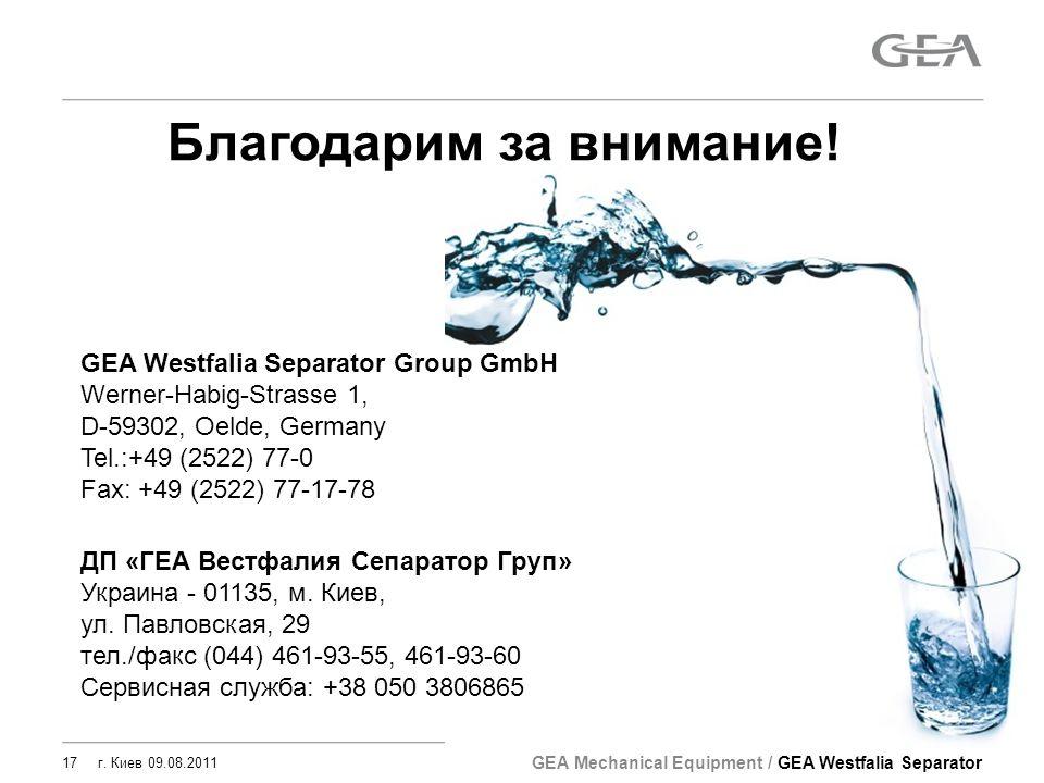 GEA Mechanical Equipment / GEA Westfalia Separator 17 г. Киев 09.08.2011 Благодарим за внимание! GEA Westfalia Separator Group GmbH Werner-Habig-Stras
