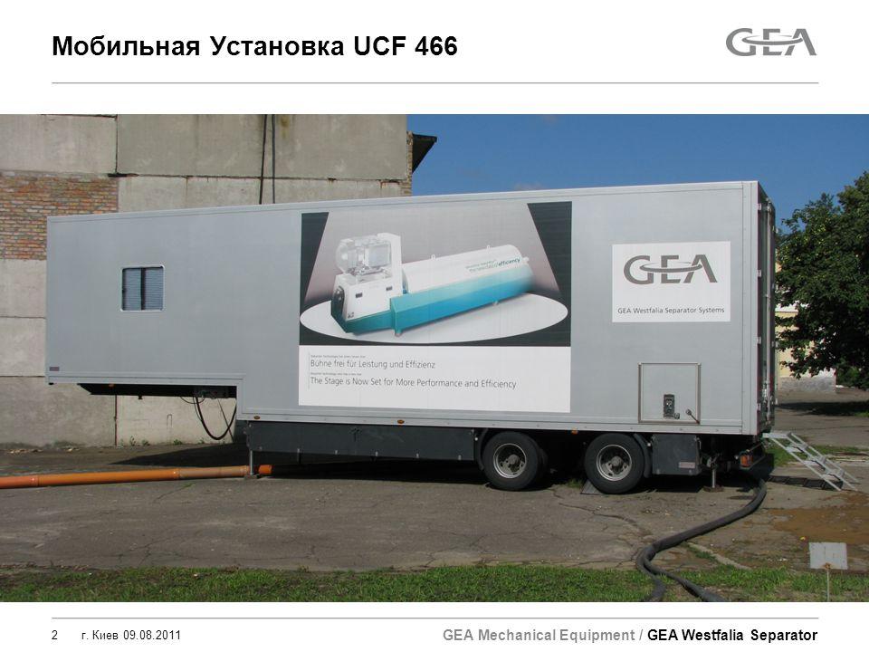 GEA Mechanical Equipment / GEA Westfalia Separator 2 г. Киев 09.08.2011 Мобильная Установка UCF 466
