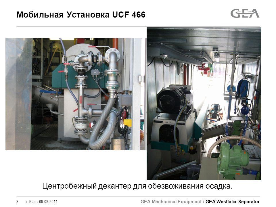 GEA Mechanical Equipment / GEA Westfalia Separator 3 Мобильная Установка UCF 466 г. Киев 09.08.2011 Центробежный декантер для обезвоживания осадка.