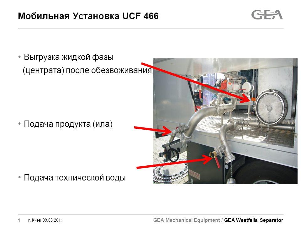 GEA Mechanical Equipment / GEA Westfalia Separator 4 Выгрузка жидкой фазы (центрата) после обезвоживания Подача продукта (ила) Подача технической воды