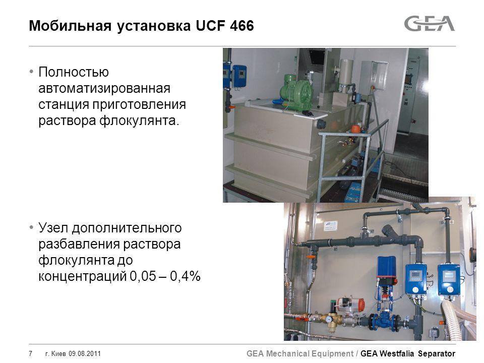 GEA Mechanical Equipment / GEA Westfalia Separator 7 Полностью автоматизированная станция приготовления раствора флокулянта. Узел дополнительного разб