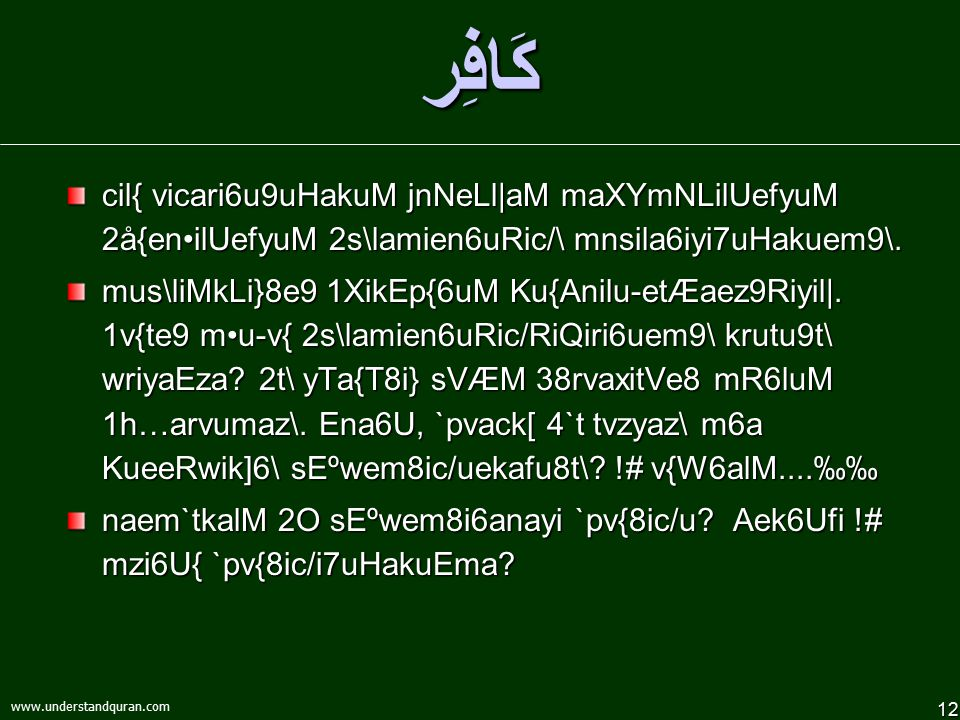 11 www.understandquran.com كَافِر 4l|a 1mus\liMkLuM kaPiRukLl|.