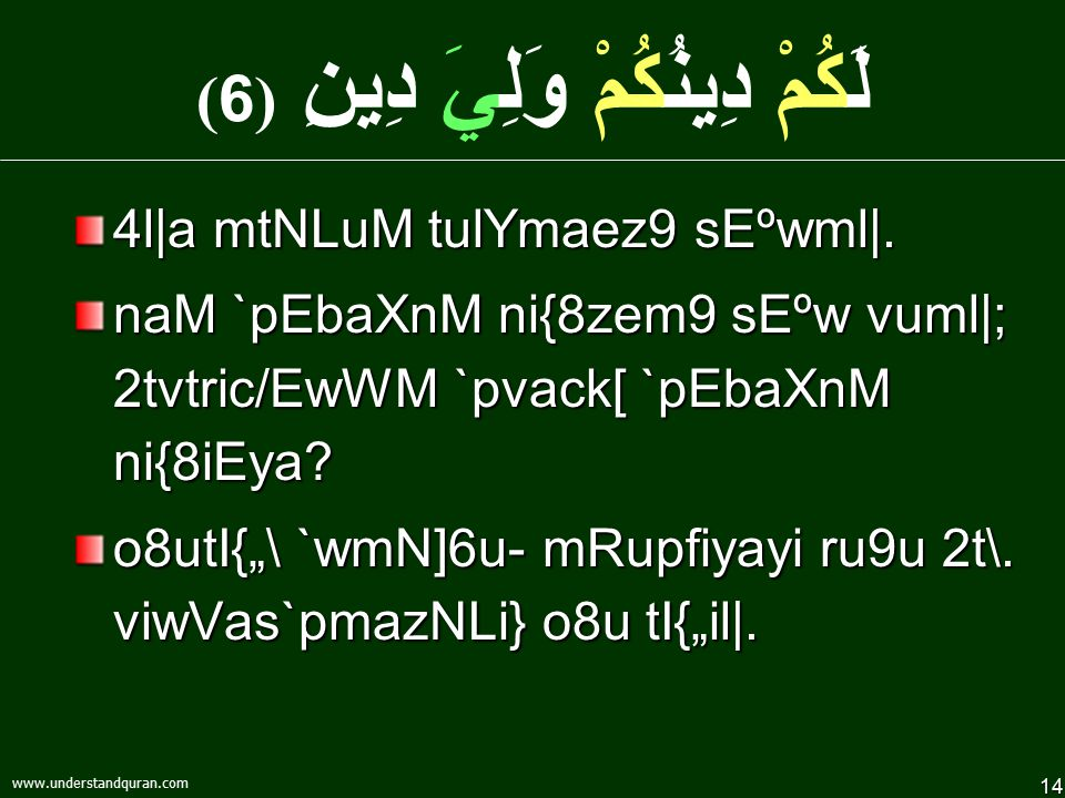 13 www.understandquran.com لاَ أَعْبُدُ مَا تَعْبُدُونَ rHutvz Av{8ic/t\ ButkalE8yuM BavikalE8yuM niEWXi6u9ti9\