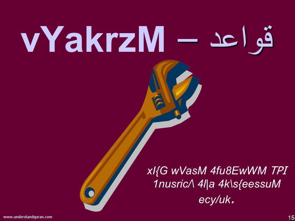 14 www.understandquran.com لَكُمْ دِينُكُمْ وَلِيَ دِينِ ) 6 ( 4l|a mtNLuM tulYmaez9 sEºwml|.