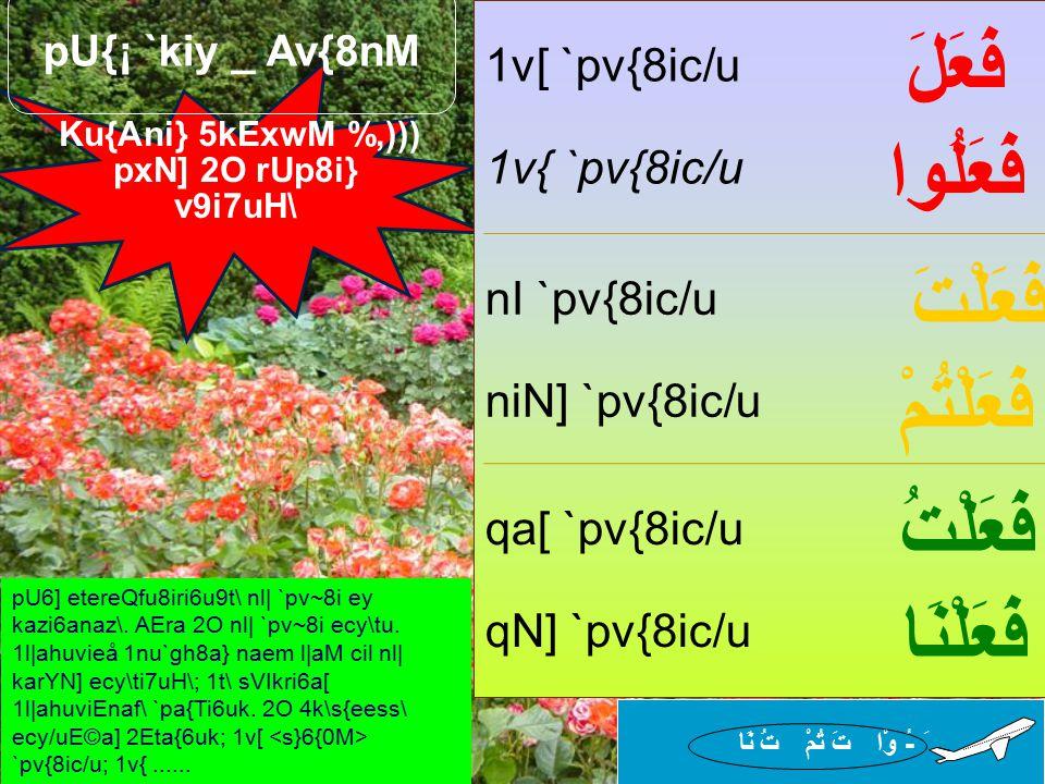 15 www.understandquran.com قواعد – قواعد – vYakrzM xI{G wVasM 4fu8EwWM TPI 1nusric/\ 4l|a 4k\s{eessuM ecy/uk.