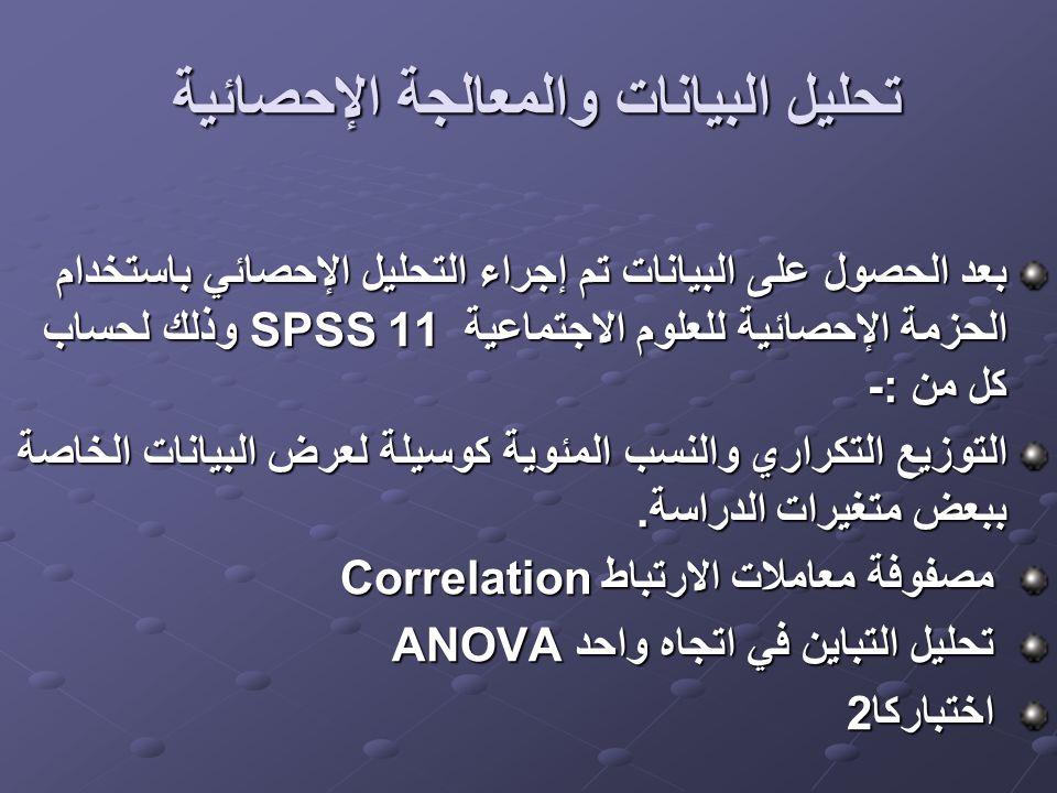 تحليل البيانات والمعالجة الإحصائية بعد الحصول على البيانات تم إجراء التحليل الإحصائي باستخدام الحزمة الإحصائية للعلوم الاجتماعية SPSS 11 وذلك لحساب كل