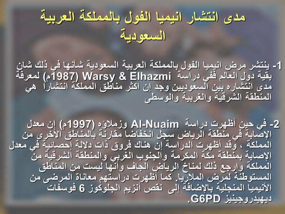 مدى انتشار انيميا الفول بالمملكة العربية السعودية 1- ينتشر مرض انيميا الفول بالمملكة العربية السعودية شأنها في ذلك شان بقية دول العالم ففي دراسة Warsy