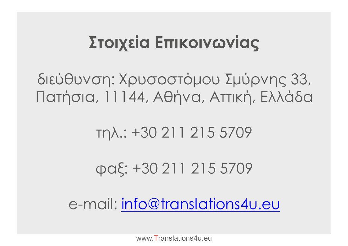 Στοιχεία Επικοινωνίας διεύθυνση: Χρυσοστόμου Σμύρνης 33, Πατήσια, 11144, Αθήνα, Αττική, Ελλάδα τηλ.: +30 211 215 5709 φαξ: +30 211 215 5709 e-mail: info@translations4u.euinfo@translations4u.eu www.Translations4u.eu