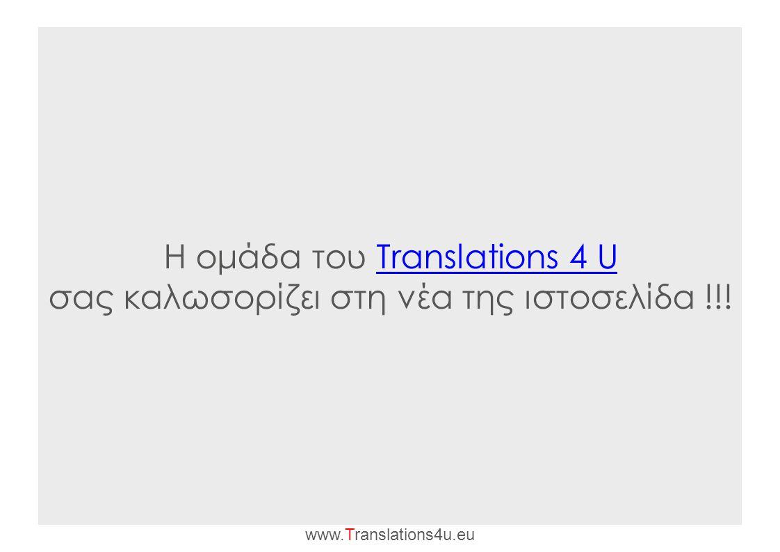 Nasza firma oferuje dla osób prywatnych oraz firm, kompleksowe tłumaczenia m.in.