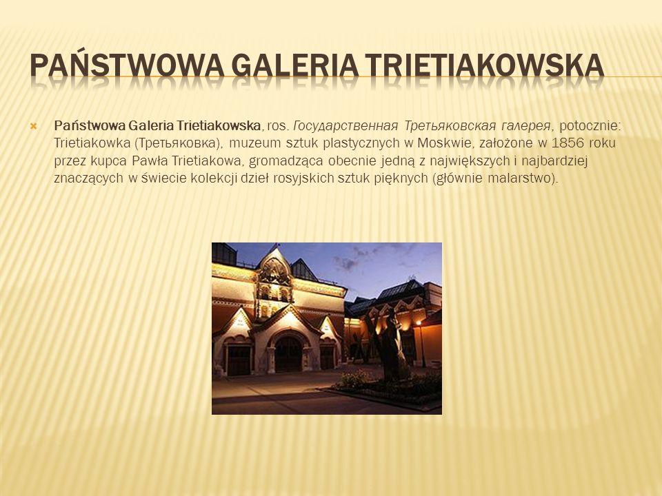 Państwowa Galeria Trietiakowska, ros.