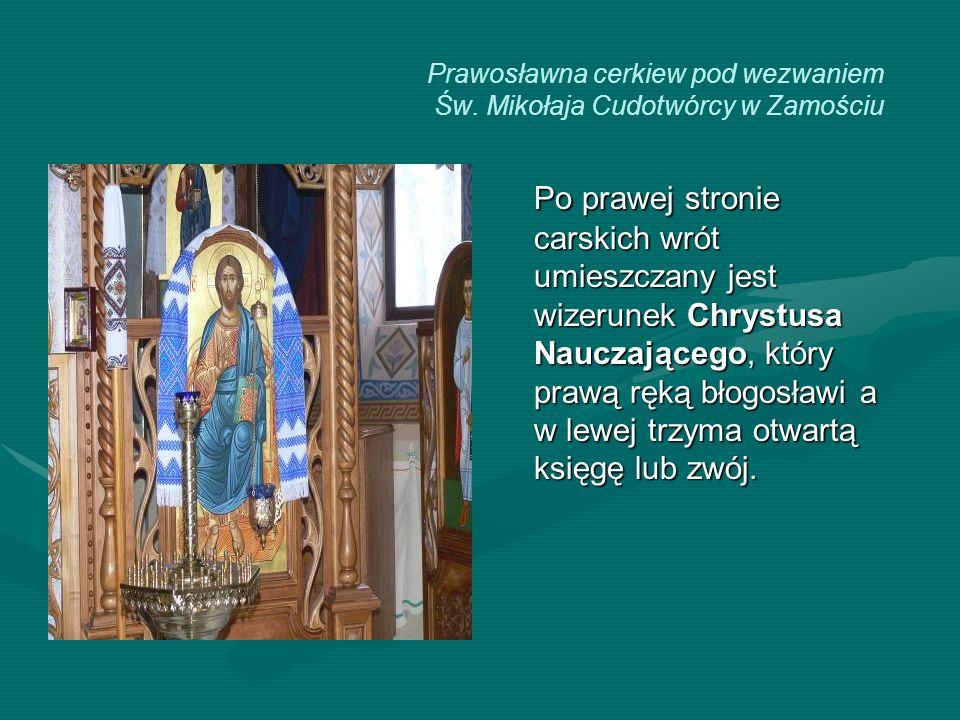 Prawosławna cerkiew pod wezwaniem Św. Mikołaja Cudotwórcy w Zamościu Po prawej stronie carskich wrót umieszczany jest wizerunek Chrystusa Nauczającego
