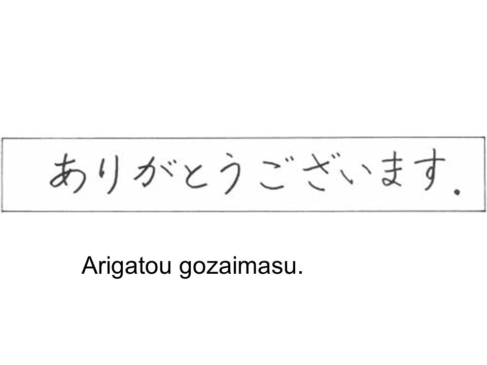 Arigatou gozaimasu.