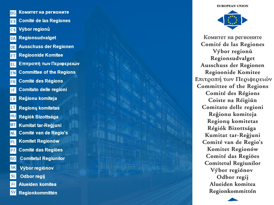 Click to edit Master title style Click to edit Master text styles Second level Third level Fourth level Fifth level 1 Welcome to the Committee of the Regions European Union LT HU MT NL PL PT SK SL FI SV BG RO Regionsudvalget CS DA DE ET EL EN FR IT LV ES Comité de las Regiones Výbor regionů Ausschuss der Regionen Regioonide Komitee Επιτροπή των Περιφερειών Committee of the Regions Comité des Régions Comitato delle regioni Reģionu komiteja Regionų komitetas Régiók Bizottsága Kumitat tar-Reġjuni Comité van de Regio s Komitet Regionów Comité das Regiões Výbor regiónov Odbor regij Alueiden komitea Regionkommittén Comitetul Regiunilor Комитет на регионите