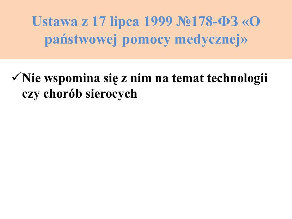 Ustawa z 17 lipca 1999 178-ФЗ «О państwowej pomocy medycznej» Nie wspomina się z nim na temat technologii czy chorób sierocych