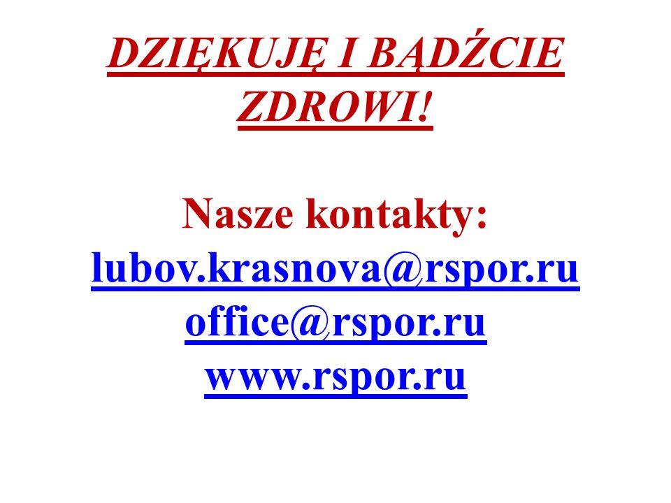 DZIĘKUJĘ I BĄDŹCIE ZDROWI! Nasze kontakty: lubov.krasnova@rspor.ru office@rspor.ru www.rspor.ru lubov.krasnova@rspor.ru office@rspor.ru www.rspor.ru