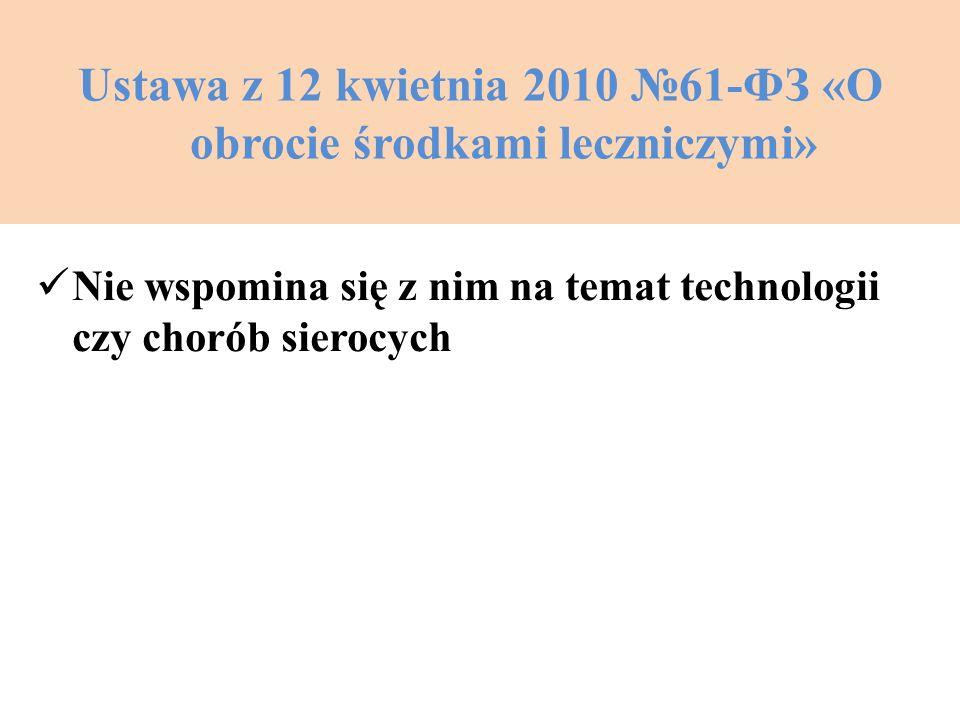 Ustawa z 12 kwietnia 2010 61-ФЗ «О obrocie środkami leczniczymi» Nie wspomina się z nim na temat technologii czy chorób sierocych