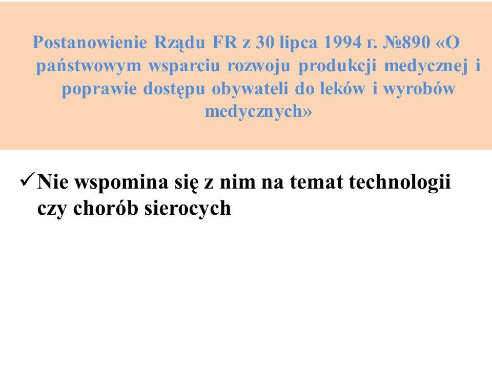 Postanowienie Rządu FR z 30 lipca 1994 г. 890 «О państwowym wsparciu rozwoju produkcji medycznej i poprawie dostępu obywateli do leków i wyrobów medyc