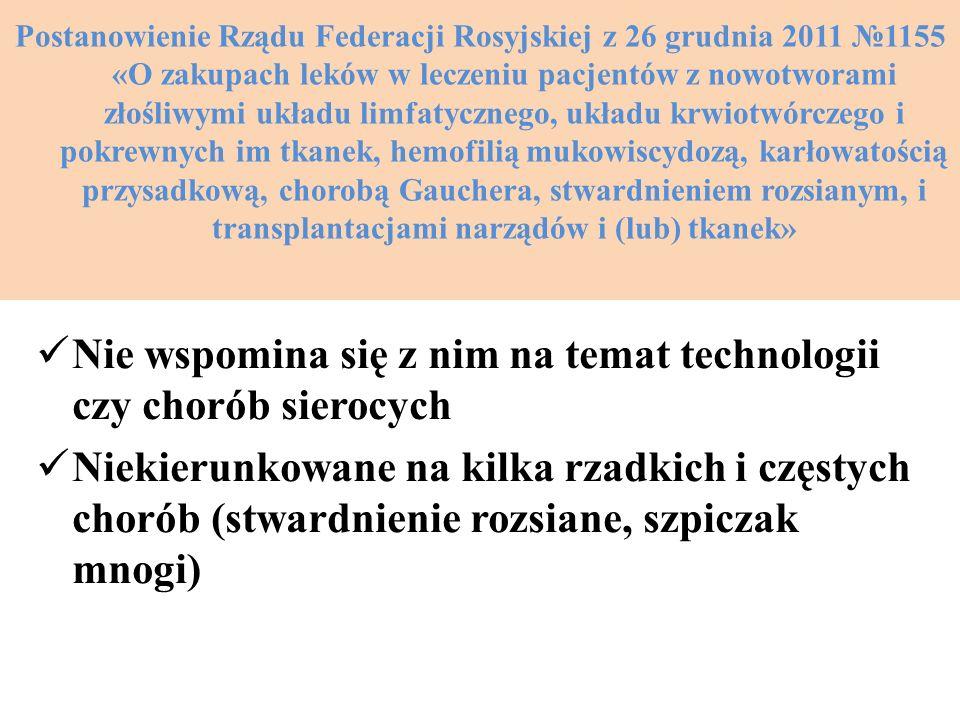 Postanowienie Rządu Federacji Rosyjskiej z 26 grudnia 2011 1155 «O zakupach leków w leczeniu pacjentów z nowotworami złośliwymi układu limfatycznego,