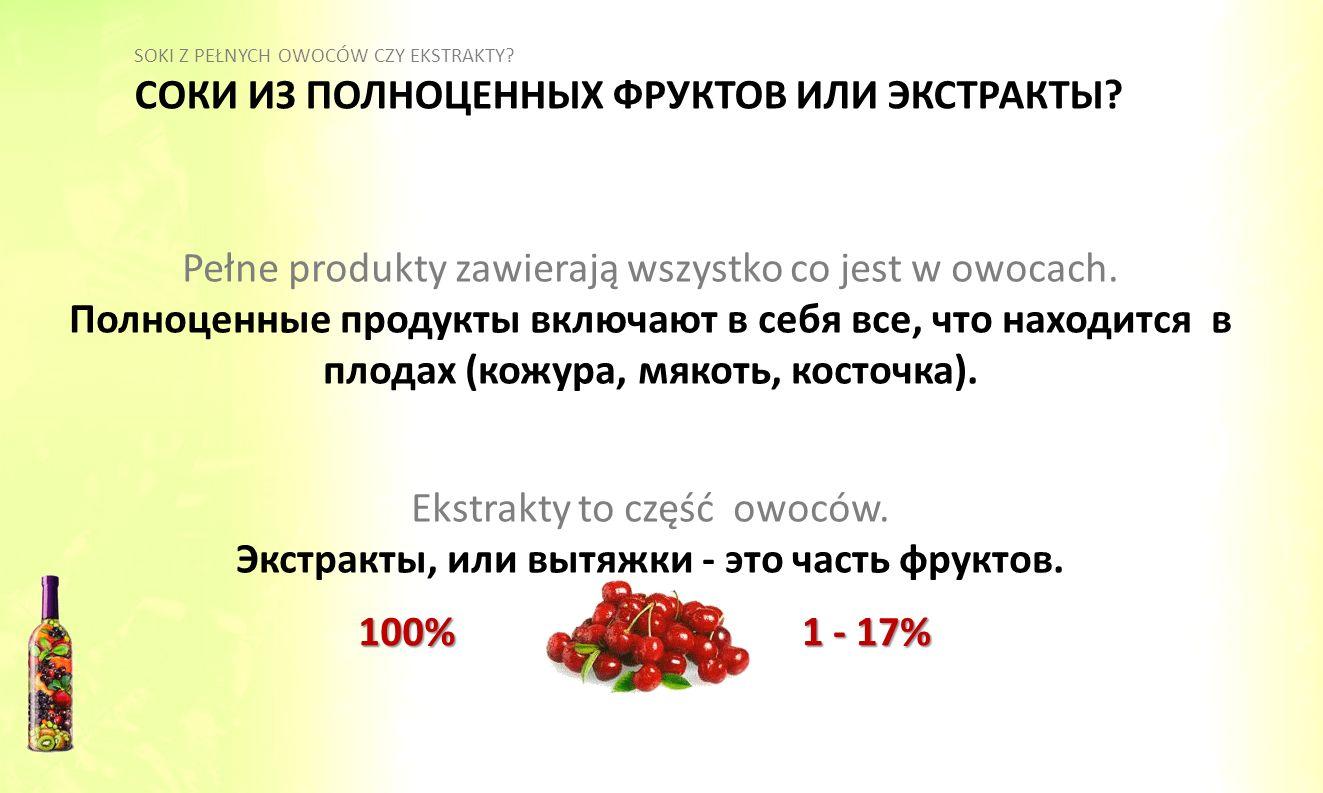 Pełne produkty zawierają wszystko co jest w owocach. Полноценные продукты включают в себя все, что находится в плодах (кожура, мякоть, косточка). Ekst