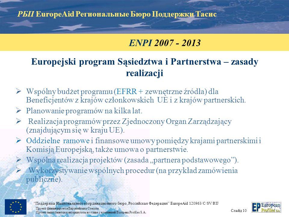 РБП EuropeAid Региональные Бюро Поддержки Тасис Слайд 9 Поддержка Национального координационного бюро, Российская Федерация EuropeAid 120963/C/SV/RU Проект финансируется Европейским Союзом Проект выполняется консорциумом во главе с компанией European Profiles S.A.