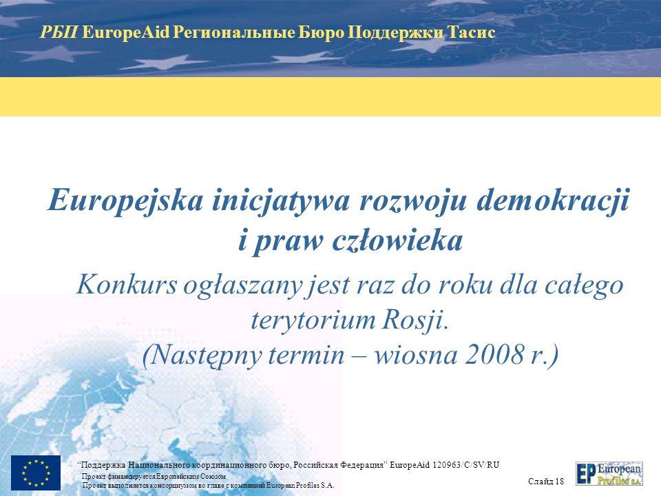 РБП EuropeAid Региональные Бюро Поддержки Тасис Слайд 17 Поддержка Национального координационного бюро, Российская Федерация EuropeAid 120963/C/SV/RU Проект финансируется Европейским Союзом Проект выполняется консорциумом во главе с компанией European Profiles S.A.