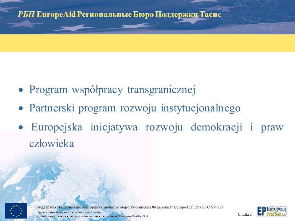РБП EuropeAid Региональные Бюро Поддержки Тасис Слайд 1 Поддержка Национального координационного бюро, Российская Федерация EuropeAid 120963/C/SV/RU Проект финансируется Европейским Союзом Проект выполняется консорциумом во главе с компанией European Profiles S.A.