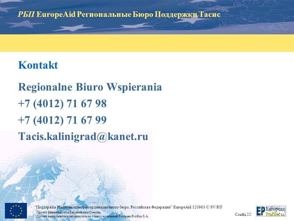 РБП EuropeAid Региональные Бюро Поддержки Тасис Слайд 21 Поддержка Национального координационного бюро, Российская Федерация EuropeAid 120963/C/SV/RU Проект финансируется Европейским Союзом Проект выполняется консорциумом во главе с компанией European Profiles S.A.